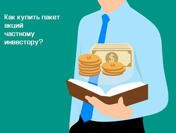Пакет акций — терминология, как купить пакет акций частному инвестору
