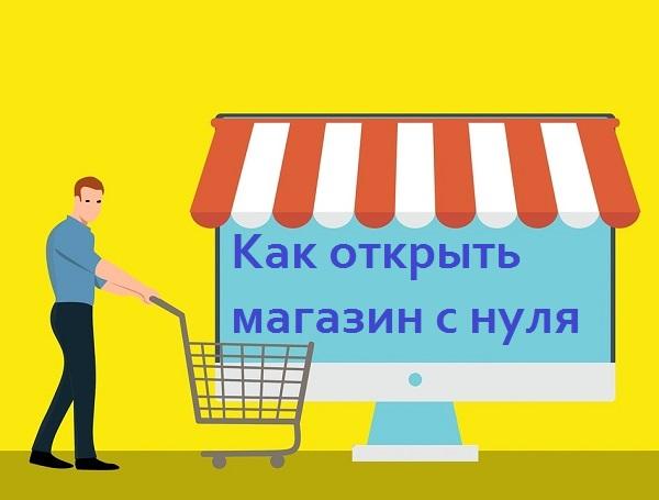как открыть магазин с нуля