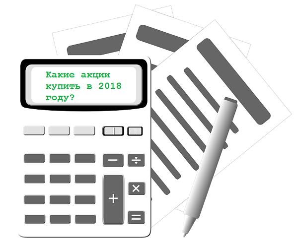 Какие акции купить в 2018 году: анализ, списки перспективных ценных бумаг
