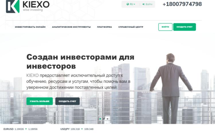 Брокер Kiexo, kiexo.com