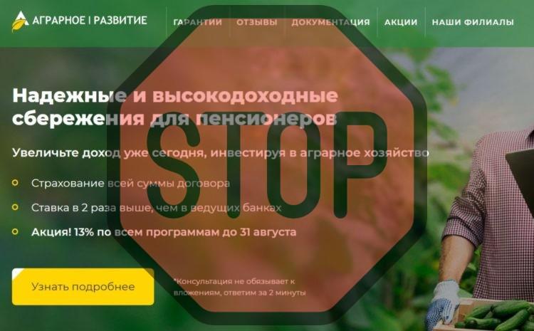 Можно ли получить доход 13% годовых с КПК Аграрное развитие? kpkar.ru
