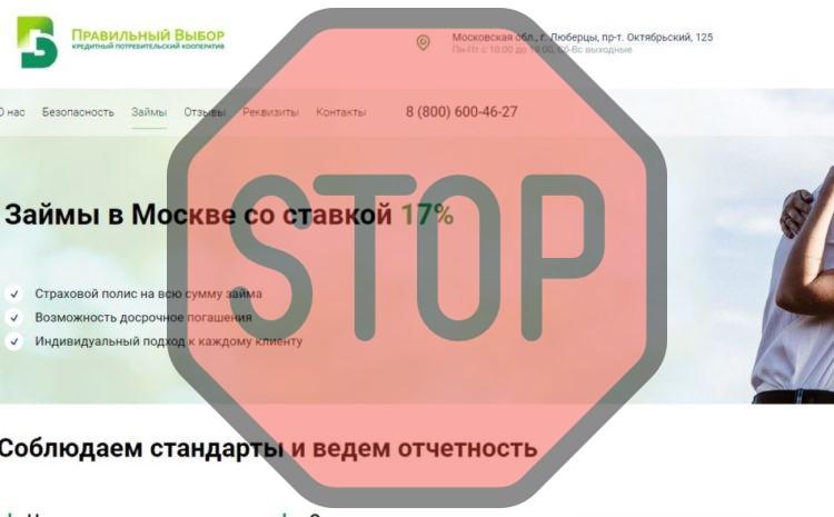 КПК Правильный выбор, kpk-pv.ru