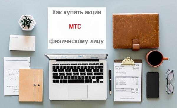 b838850e51f82 Как купить акции МТС: стоимость, котировки, дивиденды
