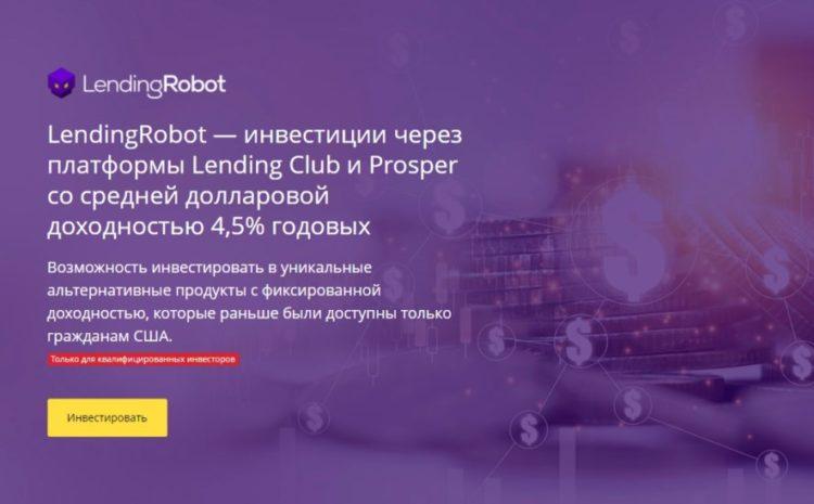 Lending Robot, lendingrobot.ru