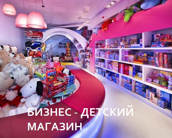 Как открыть детский магазин: рекомендации, справки, расчеты