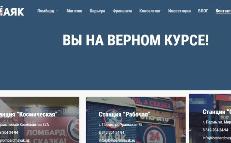 Инвестиции в Ломбард Маяк, lombardmayak.ru
