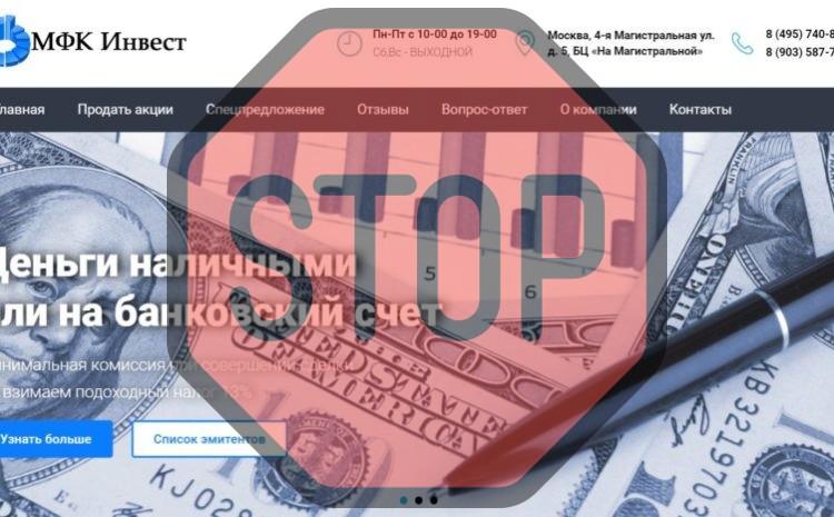 МФК Инвест, mfk-investor.ru
