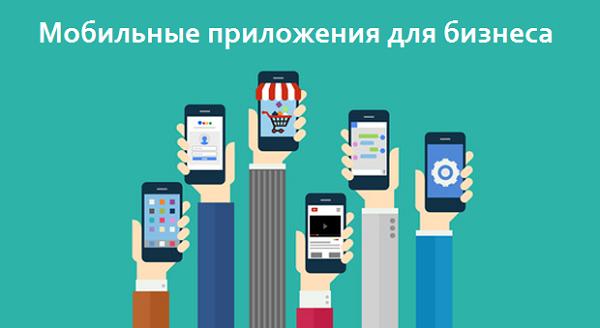 Мобильные приложения для бизнеса: списки для разных сфер деятельности