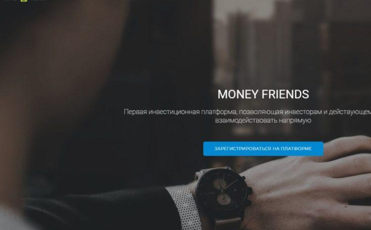 Инвестиционная платформа Money Friends, moneyfriends.ru