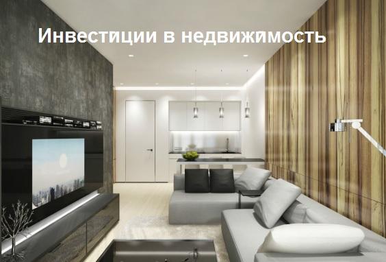 Покупка однокомнатной квартиры: когда это выгодно?