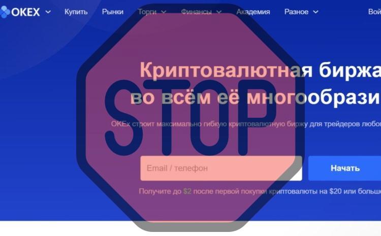 Биржа Okex, okex.com