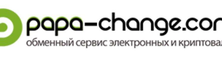 Обменный сервис Papa-change, papa-change.com
