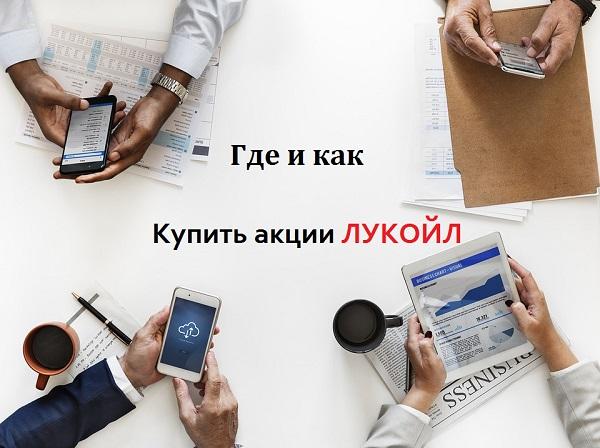 Купить акции Лукойл: котировки, стоимость, дивиденды
