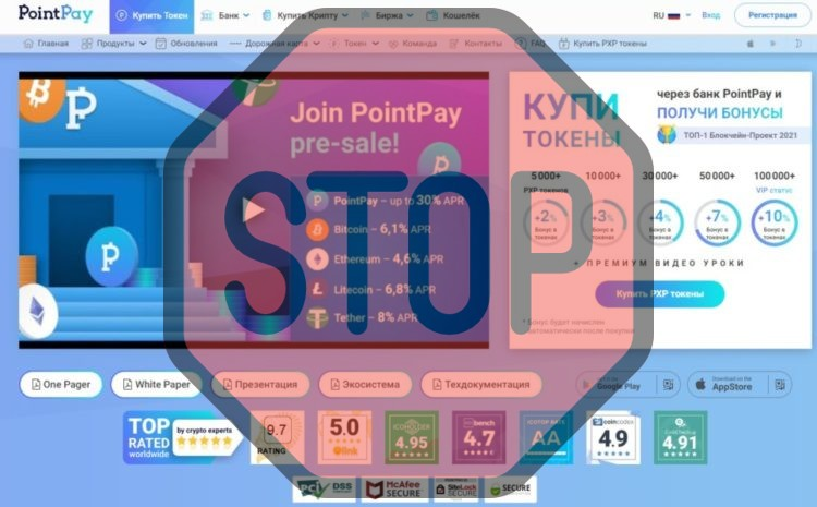 Криптобиржа PointPay, pointpay.io