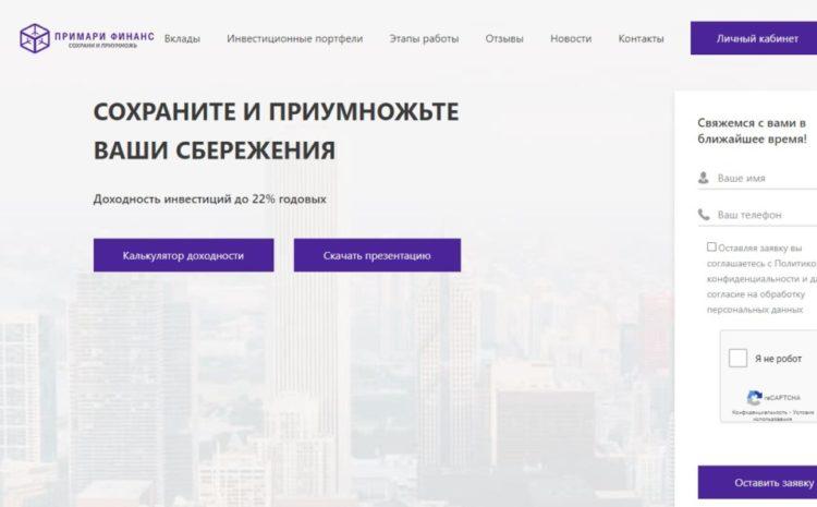 Частная инвестиционная компания Примари Финанс, primarifinance.ru