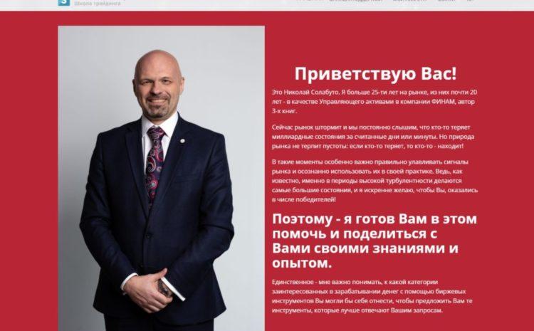 Школа трейдинга Николая Солабуто, solabuto.ru