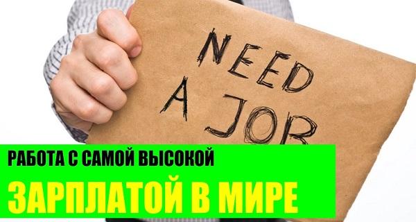 Список профессий с самыми высокими зарплатами в мире и России