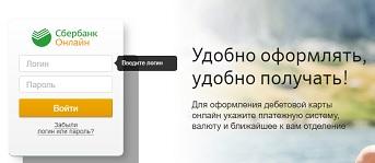 Сбербанк онлайн интерфейс входа