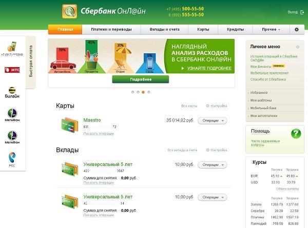 кабинет сбербанк-онлайн