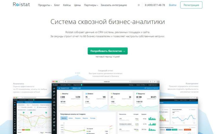 Сервис сквозной аналитики Roistat, roistat.com