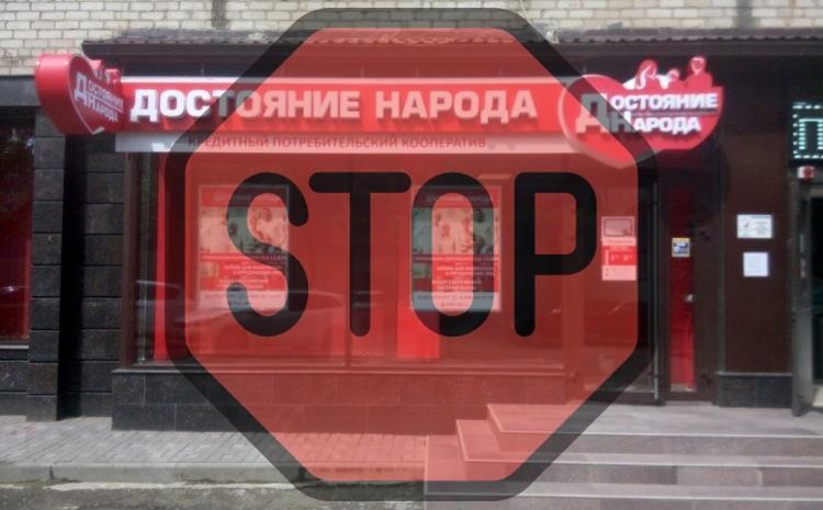 КПК Достояние народа, kpk-dn.ru