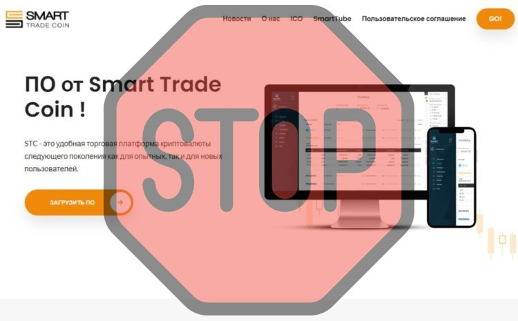 Smart Trade Coin, smarttradecoin.com