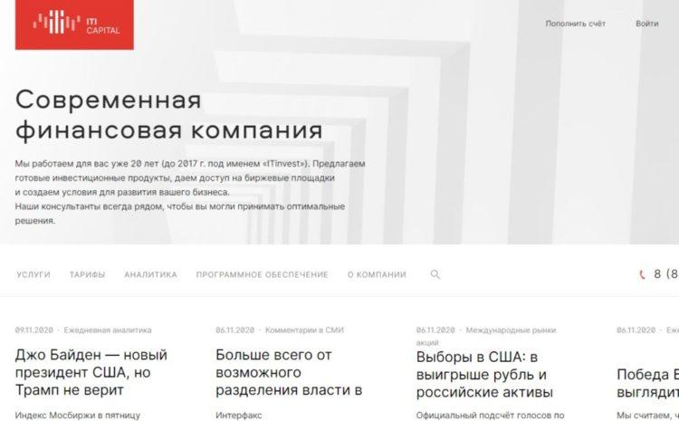 Инвестиционная компания ITI Capital, iticapital.ru