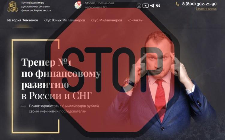 Бизнес-тренер Максим Темченко