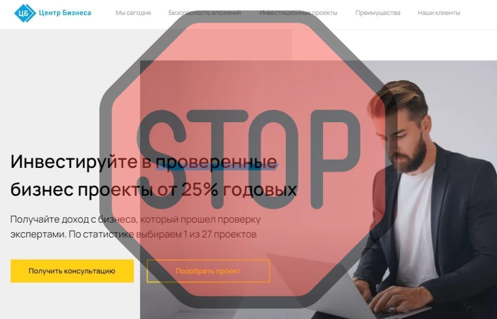 Инвестиционные проекты Центр Бизнеса, businvest.ru
