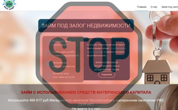 КПК Центр кредит, centropark34.ru