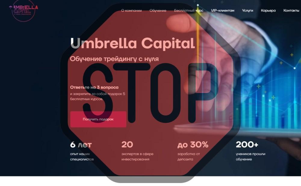 Umbrella capital, umbrella-capital.ru
