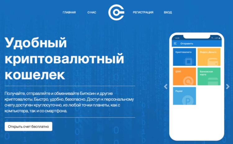 Wallcoin, wallcoin.ru