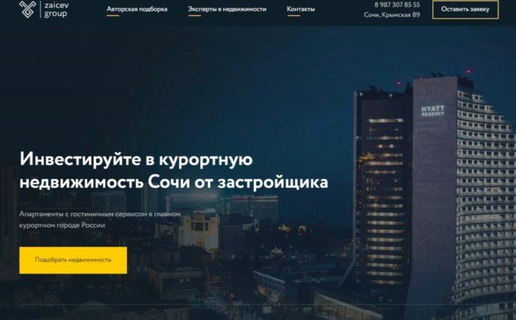 Инвестиции в недвижимость Сочи Zaicev Group, zaicev-group.ru