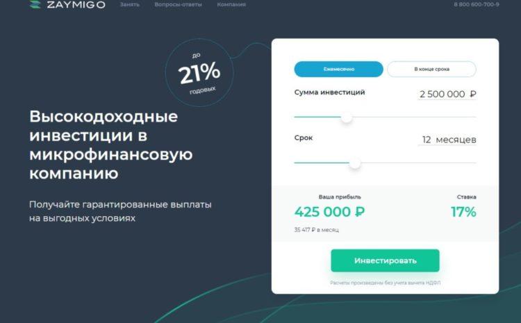 Инвестиции в МФК Займиго, zaymigo.com