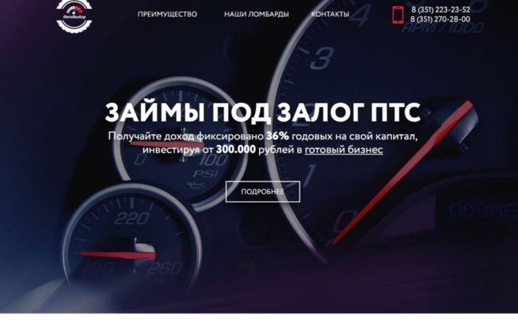 Инвестиции в ломбард Автовыбор, инвест-автовыбор.рф